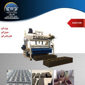 دستگاه متحرک بلوک زن و جدول زن KAD1100