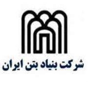 شرکت بنیاد بتن ایران