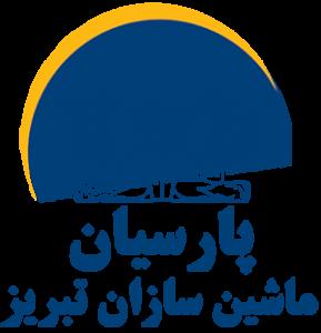 پارسیان ماشین سازان تبریز
