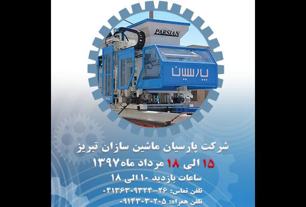 حضور شرکت پارسیان ماشین سازان تبریز در هجدهمین نمایشگاه صنعت ساختمان تهران