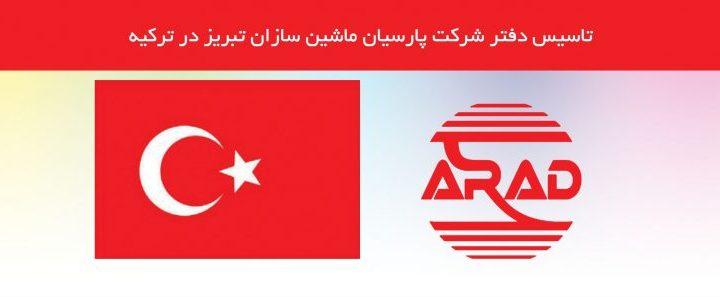 تاسیس شعبه پارسیان ماشین سازان تبریز در ترکیه