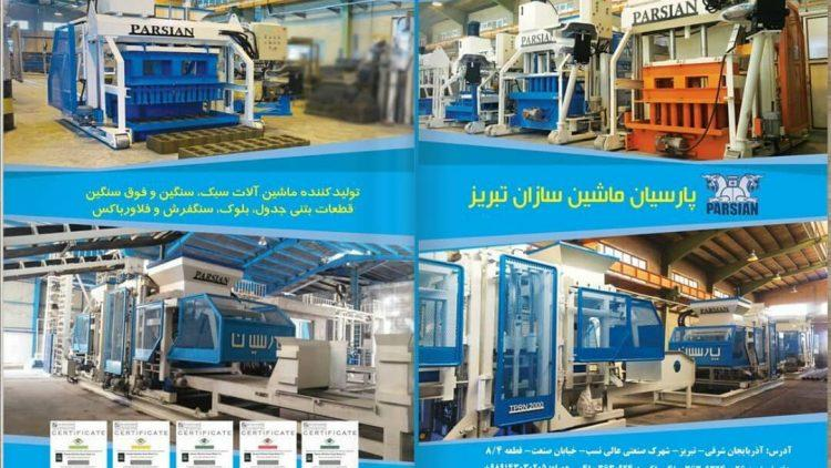 مجله صنعت ساختمان